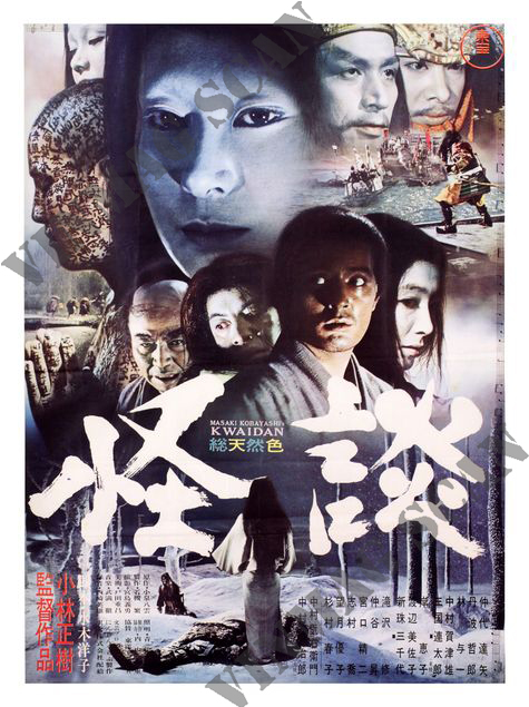 japanese-movie-poster-kwaidan