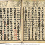 Kojiki: Registros Antigos do Japão